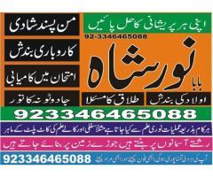 Manpasnad shahdi online aamil 923346465088